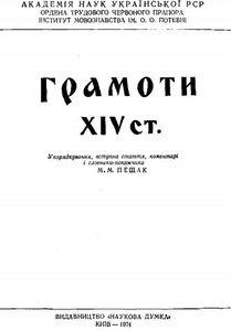 Книга Пам'ятки української мови: Грамоти 14 століття