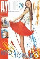 Журнал Дуплет №76 Лето в городе 3