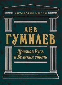 Книга Древняя Русь и Великая степь