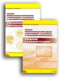 Книга Секреты профессиональной работы с программой 1С: Зарплата и Управление Персоналом 8 (2 книги)