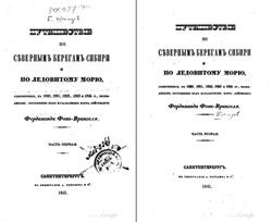 Книга Путешествие по северным берегам Сибири и по Ледовитому морю совершённое в 1820, 1821, 1822, 1823 и 1824 годах экспедициею, состоявшей под начальством флота лейтенанта Фердинанда фон Врангеля.