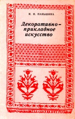 Книга Декоративно-прикладное искусство
