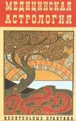 Книга Медицинская астрология. Целительные практики