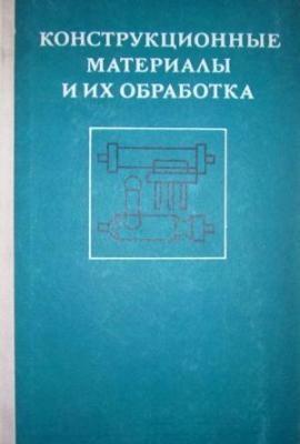 Книга Конструкционные материалы и их обработка