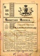 Книга Памятная книжка Киевской губернии на 1909 год с приложением адрес-календаря губернии