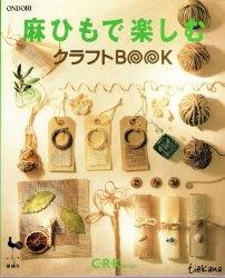 Журнал Ondori Плетение из шнура