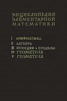 Книга Энциклопедия элементарной математики в 5 книгах