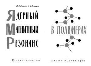 Книга Ядерный магнитный резонанс в полимерах