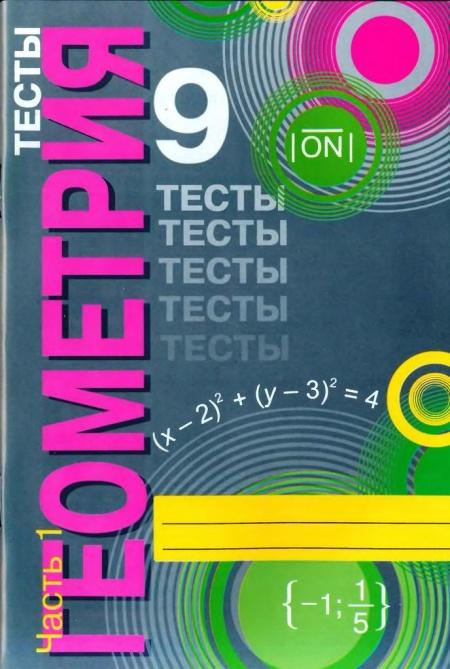 Книга Геометрия 9 класс Тесты часть 1 Белицкая О.В.