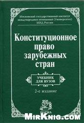 Книга Конституционное право зарубежных стран