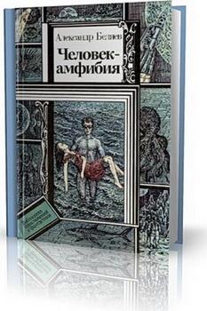 Книга Человек-амфибия