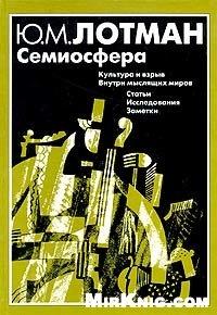 Книга Семиосфера