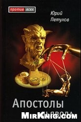 Книга Апостолы дьявола