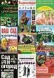 Книга Сборник книг для садоводов и огородников