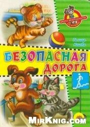 Книга БЕЗОПАСНАЯ ДОРОГА - Галина Косова