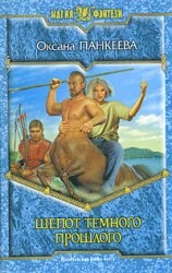 Книга Шепот темного прошлого