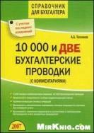 Книга 10 000 проводок