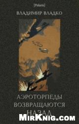 Книга Аэроторпеды возвращаются назад