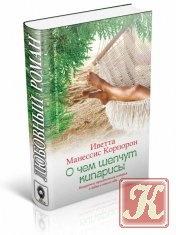 Книга Книга О чем шепчут кипарисы
