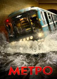 Метро (2013/BDRip/HDRip)