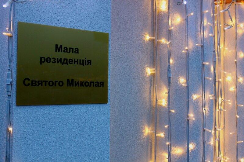 Вывеска Малой резиденции Святого Николая