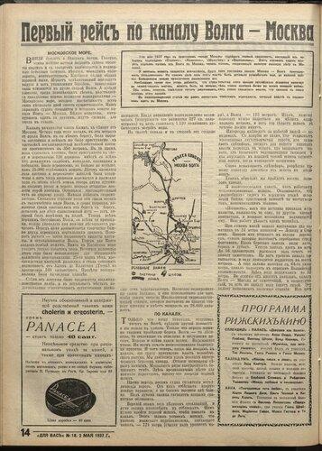 Для Вас (Рига) еженедельный иллюстрированный жернал №18 (02-05-1937) Первый рейс по каналу Волга-Москва 1.jpg