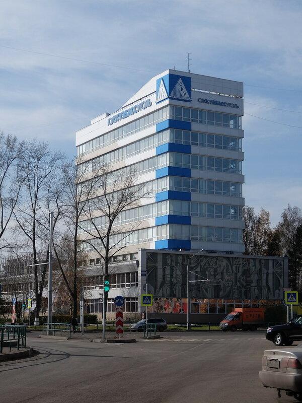Новокузнецк - Проспект Курако - Здание Южкузбассугля