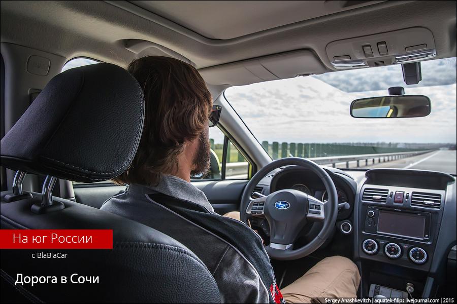 Дорога в Сочи