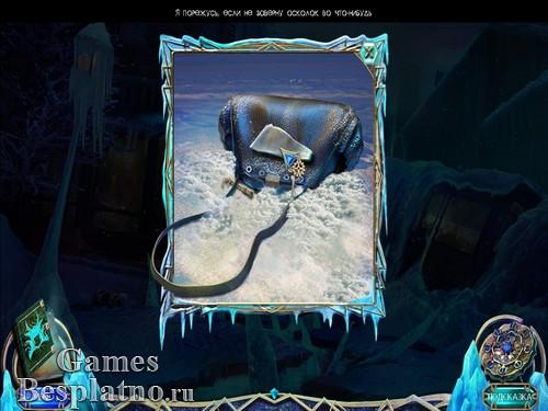 Неистовые холода: Возвращение в ледниковый период
