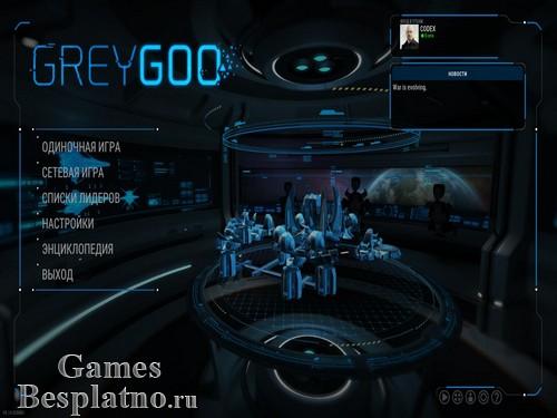 Grey Goo (русская)