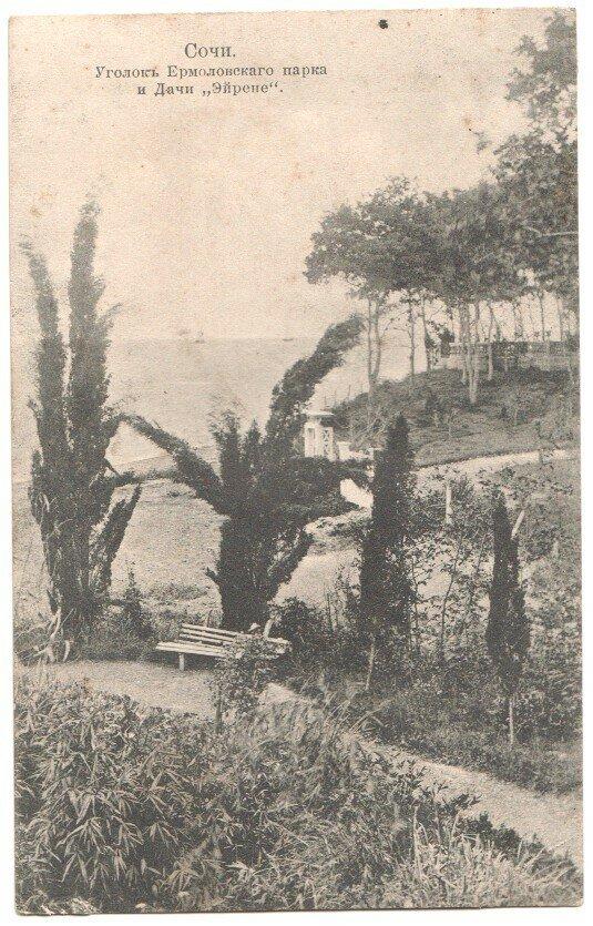 Уголок Ермоловского парка и Дачи «Эйрене»