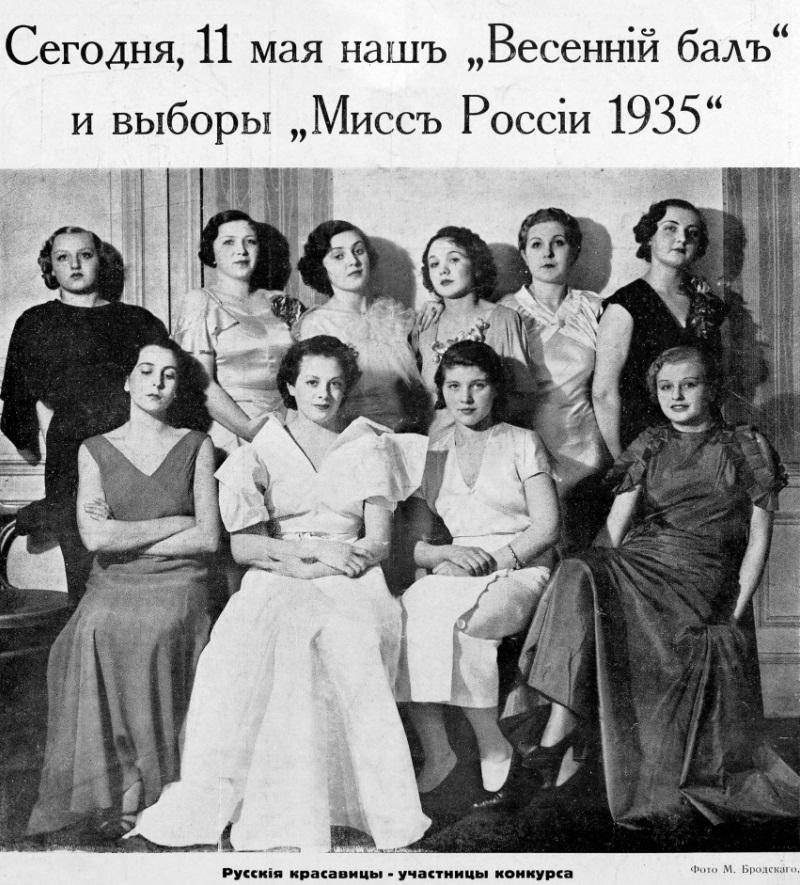 участницы Мисс Россия 1935.jpg