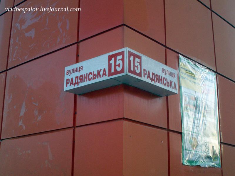 2015-10-31 Жмеринка_(36).JPG