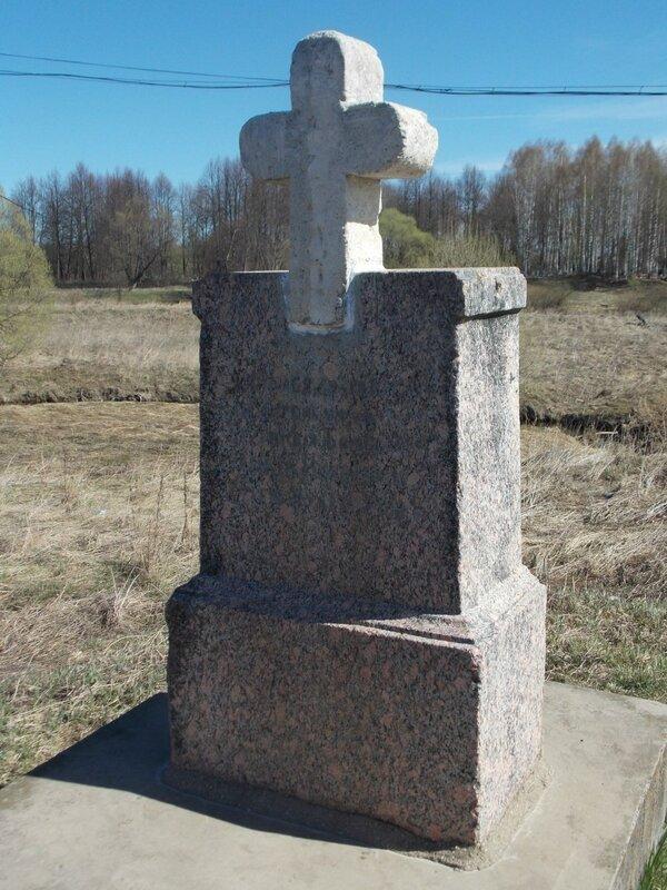 д. Грузины Торжокского района: камень уничтоженного храма иконы Грузинской Божией Матери