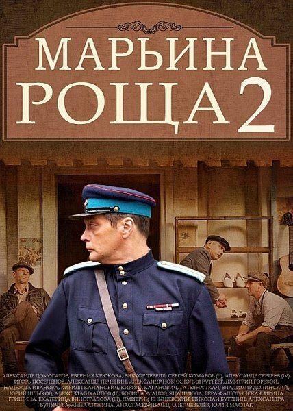 Марьина роща - 2 (2014) HDTVRip + SATRip