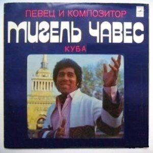 Мигель Чавес (Куба) (1977) [С60-08605-6]