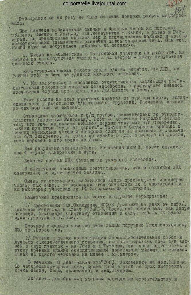 Р-47, оп.5, д.154, 101.jpg