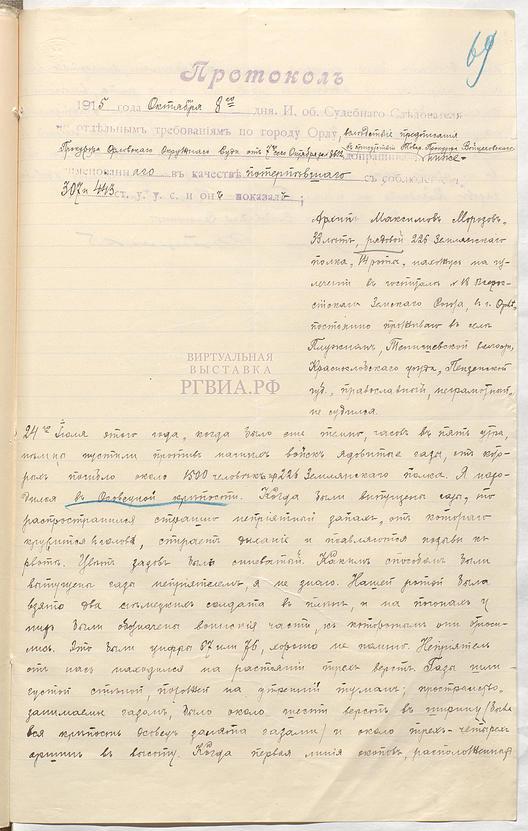 Показания рядового 226-го пехотного Землянского полка Морозова об отравлении удушливыми газами 24 июля 1915 (2).jpg