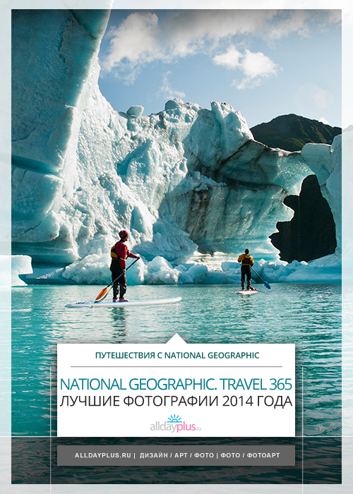 Путешествуем с National Geographic. Travel 365: Best of 2014