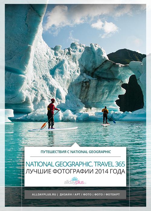 Путешествуем с National Geographic. Travel 365: Best of 2014