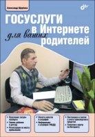 Книга Госуслуги в Интернете для ваших родителей