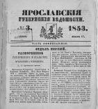 Журнал Ярославские губернские ведомости. № 3,4, 7-11, 14-25, 29-39, 41-48, 50, 51 1853.