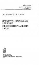 Книга Паретооптимальные решения многокритериальных задач