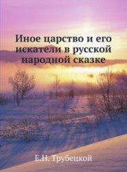 Книга Иное царство и его искатели в русской народной сказке