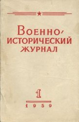 Книга Военно-исторический журнал  №1 1959
