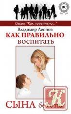 Книга Книга Как правильно воспитать сына без отца