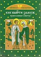 Книга Как выйти замуж: Православные советы