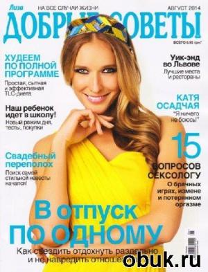 Книга Добрые советы №8 (август 2014)