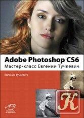 Книга Книга Adobe Photoshop CS6. Мастер-класс