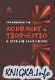 Книга Конфликт и творчество в зеркале психологии